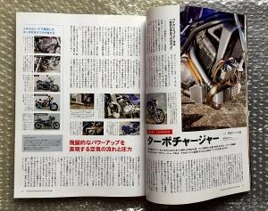 カワサキバイクマガジン3月号に掲載 by メタルスピード
