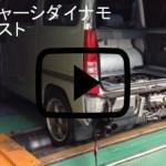 スバルサンバーディアス・ワンオフ等長エキマニ・マフラーダイナモテスト動画