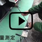 スバル・サンバーワンオフマフラー音量測定動画