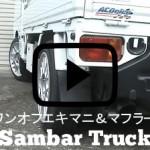 スバル・サンバーワンオフ等長エキマニ・ワンオフマフラー動画