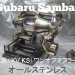 スバル・サンバーKV-KS用ワンオフマフラー