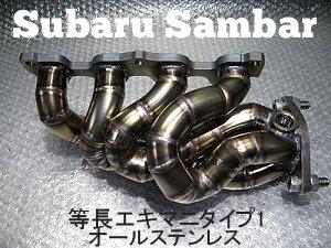 スバルサンバー用ワンオフ等長エキマニ・タイプ1