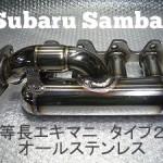 スバル・サンバー用ワンオフ等長エキマニ(たこ足)オールステンレス・タイプ2