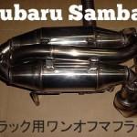 スバル・サンバートラック用ワンオフマフラーのページをUP