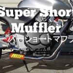 スーパーショートマフラー価格表