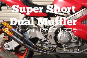 オートバイマフラー・スーパーショートデュアルマフラー by メタルスピード