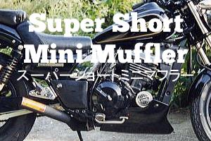 オートバイマフラー・スーパーショートミニマフラー by メタルスピード