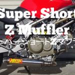 スーパーショートZマフラー価格表