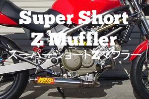 オートバイマフラー・スーパーショートZマフラー by メタルスピード