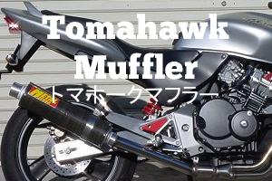 オートバイマフラー・トマホークマフラー by メタルスピード
