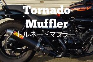オートバイマフラー・トルネードマフラー by メタルスピード