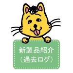 新製品紹介(過去ログ)