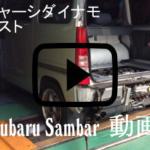 スバルサンバー動画
