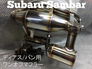 スバルサンバーバン / ワゴン/ディアス用ワンオフマフラー(オールステンレス)改良型