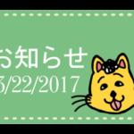 ページリニューアルのお知らせ