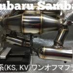 スバルサンバーK系(KS , KV)用ワンオフマフラー改良型