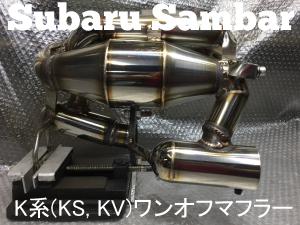 スバルサンバーK系(KS , KV)用ワンオフマフラー(オールステンレス)改良型
