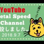 YouTubeメタルスピードチャンネル開設