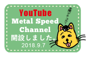 お知らせ from メタルスピード